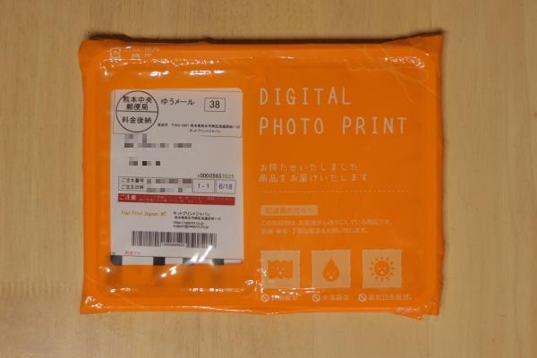 1枚5円のネットプリントジャパンはどう?しまうまプリントと比較してみた