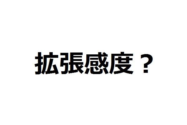 富士フイルムのミラーレスのISO感度はなぜ200始まりなのか調べてみた
