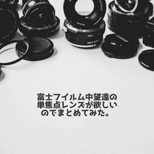 富士フイルム中望遠の単焦点レンズが欲しいのでまとめてみた。