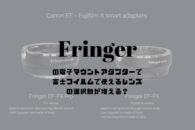 キヤノンのEFマウントレンズがオートフォーカスで使える!富士フイルムXマウントアダプター「Fringer」