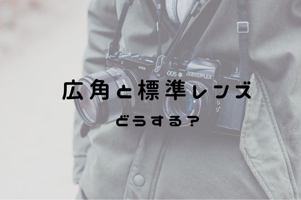 富士フイルムの広角と標準レンズの組み合わせどうする問題は闇が深い