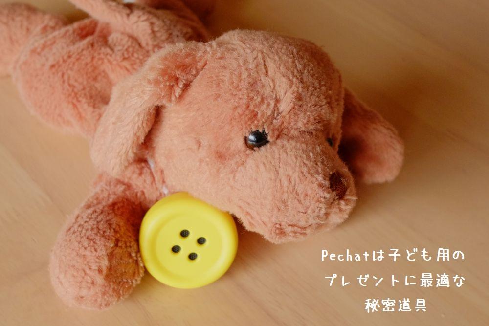Pechat(ペチャット)は子ども用のプレゼントに最適の秘密道具。