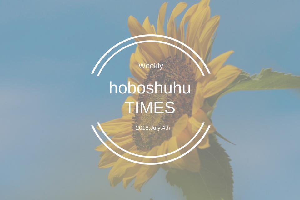 【週刊 hoboshuhu TIMES vol.9】夏が暑い。
