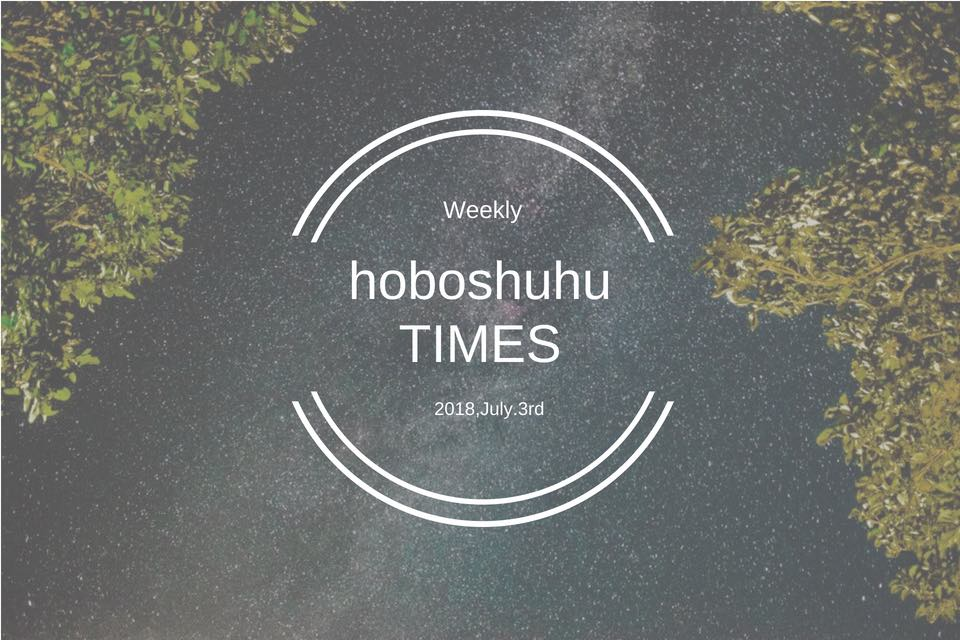 【週刊 hoboshuhu TIMES vol.7】南の島にて。