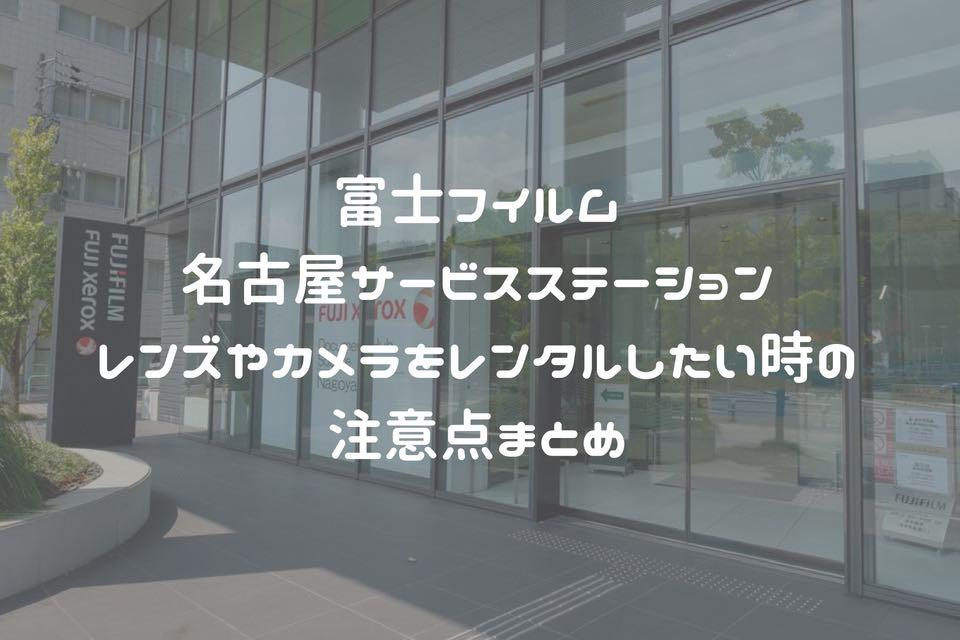 富士フイルム名古屋サービスステーションで機材をレンタルする際の注意点について