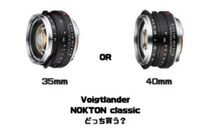 NOKTONclassicが狂おしいほど欲しい。 35mmと40mm、どっちを買えば良いのか悩む問題。