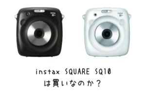 富士フイルムユーザーinstax SQUARE SQ10は買いなのか?レンタルしたので考えてみる。