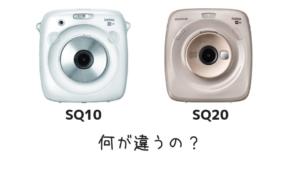 富士フイルムinstax SQUARE SQ20はSQ10と何が違うの?買うべき人は?