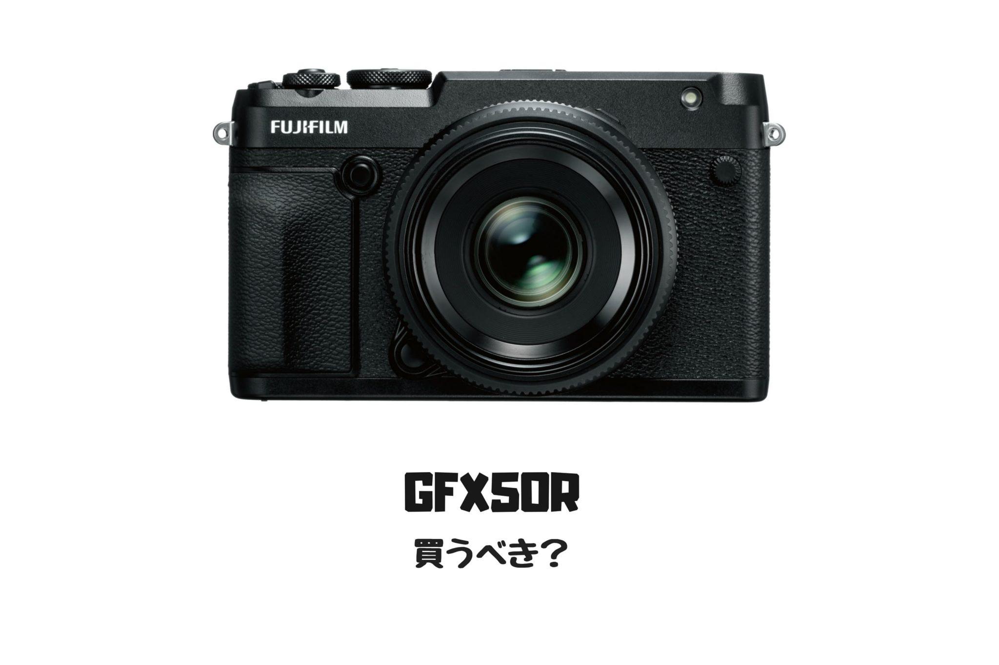 GFX50Rは買いなのか?全力で考えてみた。