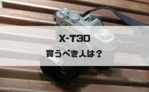 X-T30が発売!一番の問題は他の機種との価格と機能の差。