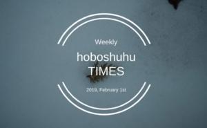 【週刊 hoboshuhu TIMES vol.36】S1Rつよい…。
