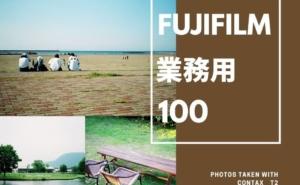 私にとっての標準フィルム、富士フイルム業務用100のレビュー【CONTAX T2作例】
