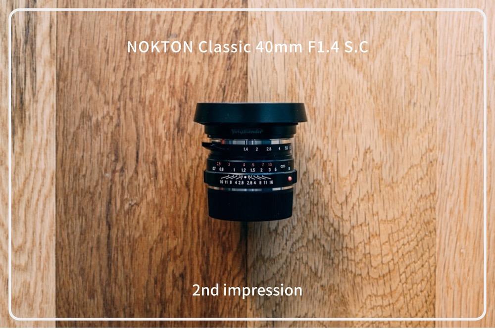 NOKTON Classic 40mm F1.4  α7RⅢで使ったセカンドインプレッション、フルサイズで世界が変わるレンズ。