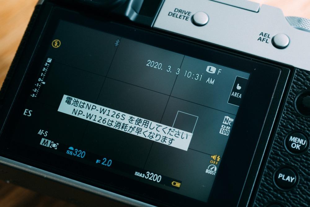エラーが出ないサードパーティ製の富士フイルム用バッテリーと充電器が意外と良い感じ。